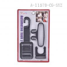 YZ-8861 Second Generation Car Hanging Set